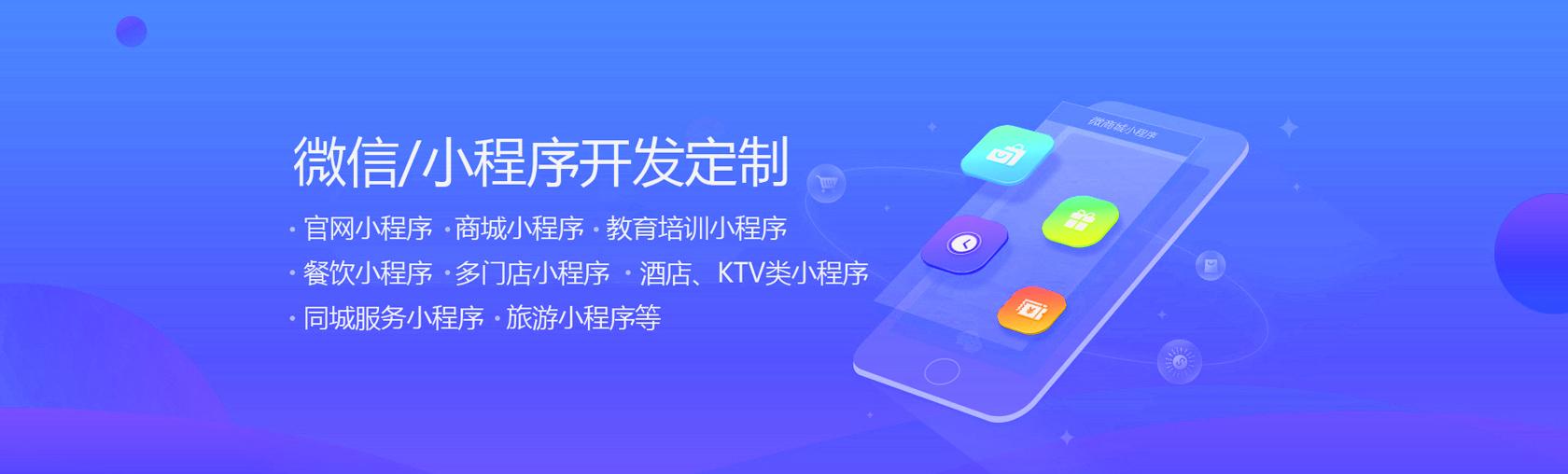 阜阳微信小程序制作、微信公众号开发公司