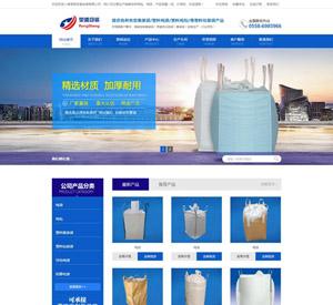 阜南县荣盛包装有限公司米乐体育在线建设案例