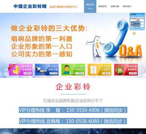 中国企业彩铃网-中高端企业彩铃服务中心米乐体育在线建设案例