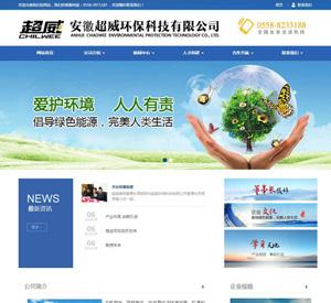 安徽超威环保科技有限公司官方米乐体育在线建设案例