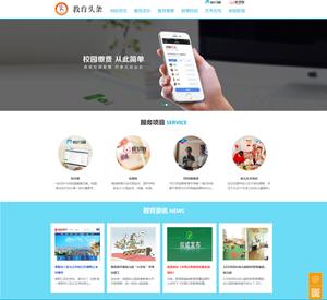 阜阳新思维教育机构米乐体育在线建设案例