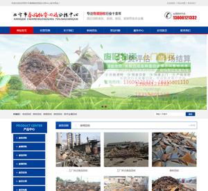 废铜回收,废铁回收,废铝回收,废旧金属回收米乐体育在线建设案例