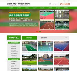 安徽阜阳环氧地坪施工公司米乐体育在线建设案例