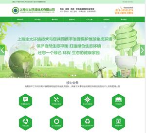 上海生太环境技术有限公司米乐体育在线建设案例